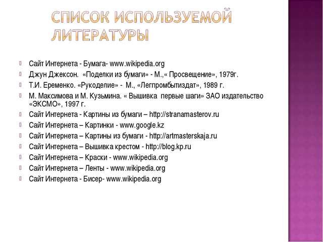 Сайт Интернета - Бумага- www.wikipedia.org Джун Джексон. «Поделки из бумаги»...