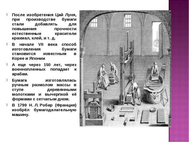 После изобретения Цай Луня, при производстве бумаги стали добавлять для повыш...