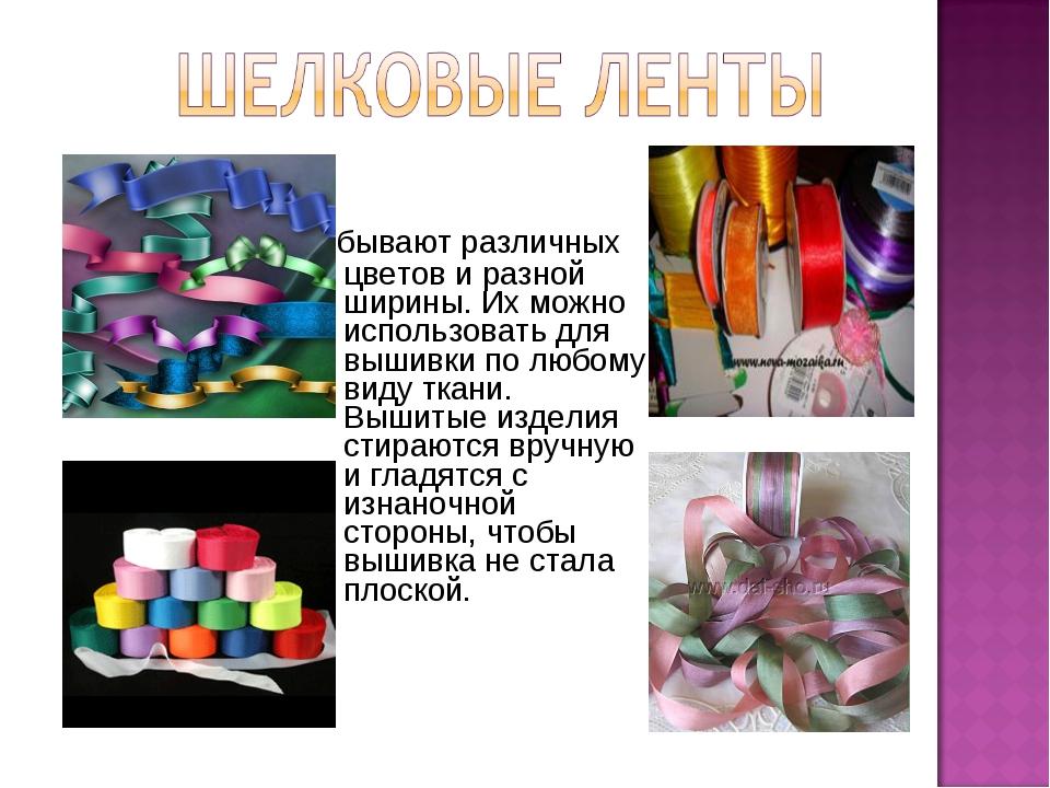 бывают различных цветов и разной ширины. Их можно использовать для вышивки п...
