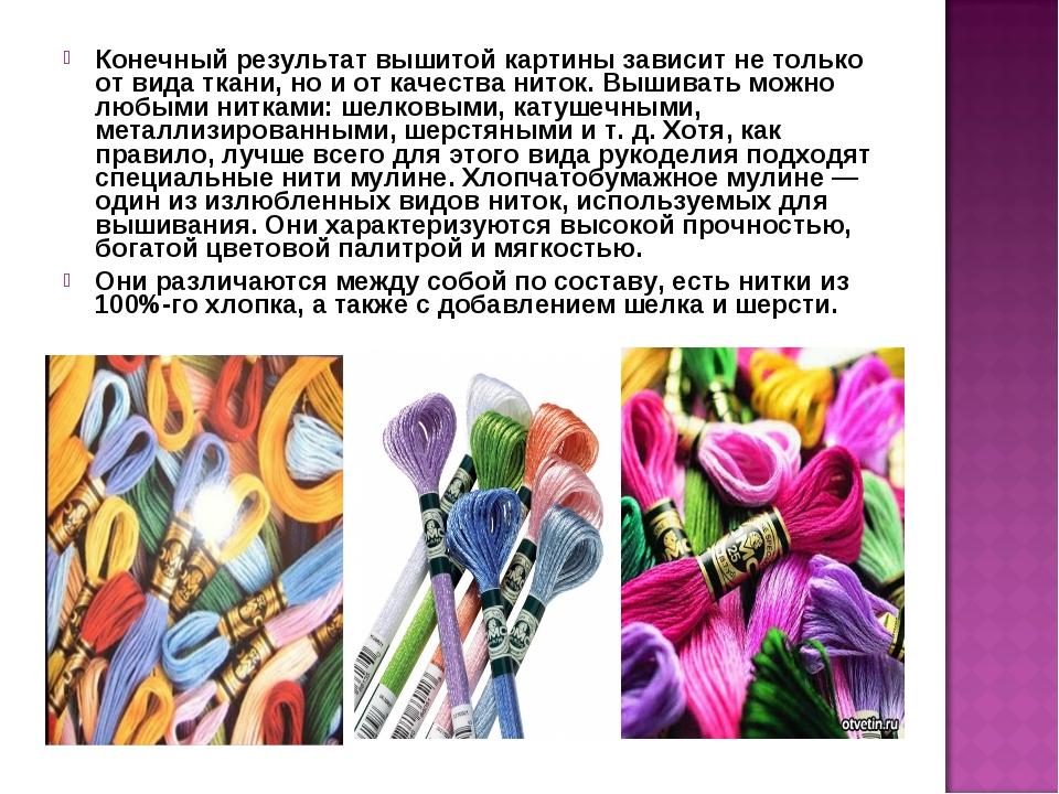 Конечный результат вышитой картины зависит не только от вида ткани, но и от к...