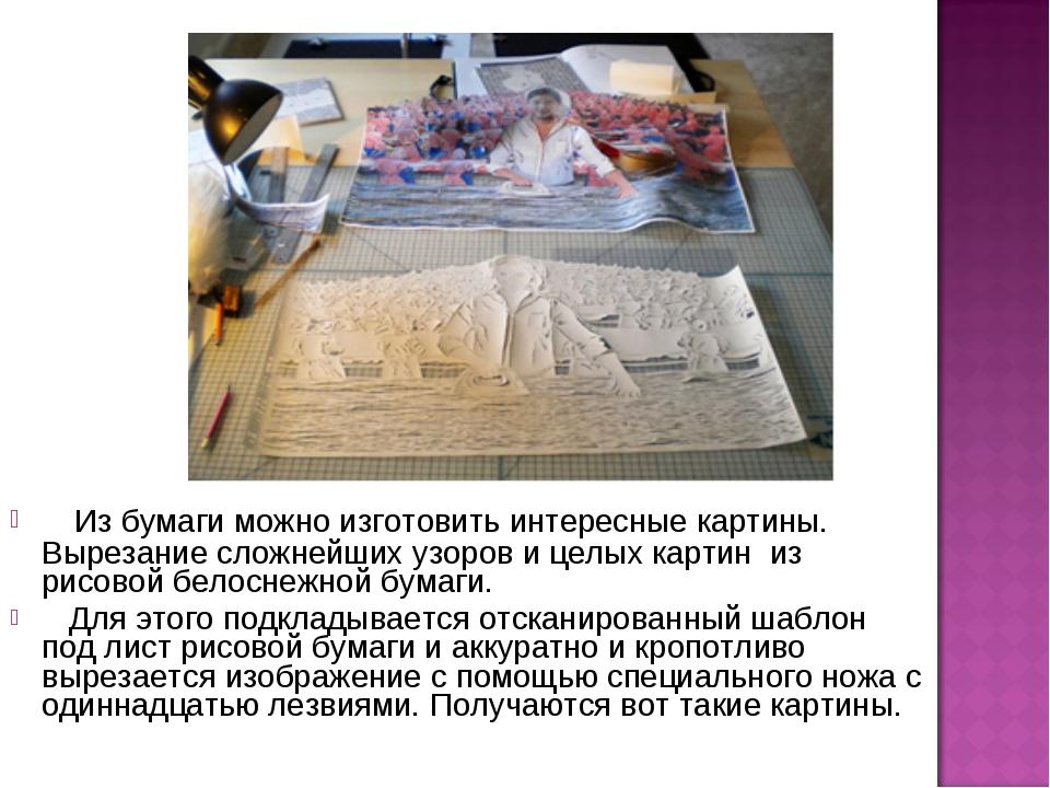 Из бумаги можно изготовить интересные картины. Вырезание сложнейших узоров и...