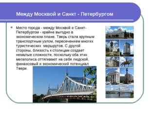 Между Москвой и Санкт - Петербургом Место города - между Москвой и Санкт-Пет