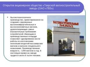 Открытое акционерное общество «Тверской вагоностроительный завод» (ОАО «ТВЗ»)