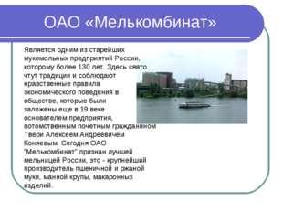 ОАО «Мелькомбинат» Является одним из старейших мукомольных предприятий России