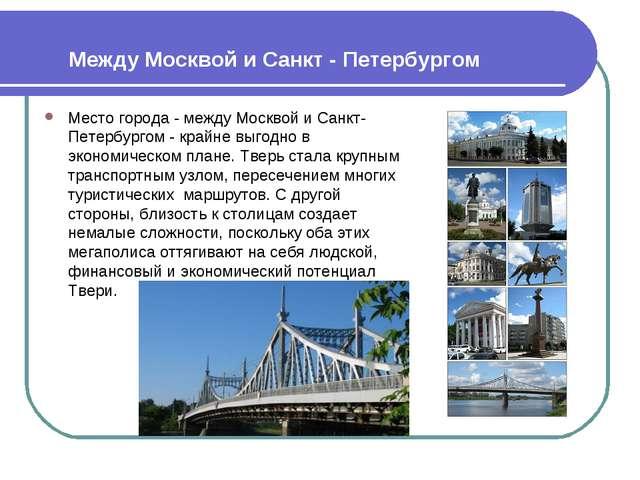 Между Москвой и Санкт - Петербургом Место города - между Москвой и Санкт-Пет...