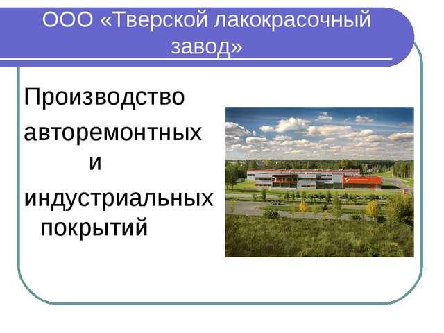 ООО «Тверской лакокрасочный завод» Производство авторемонтных и индустриальны...