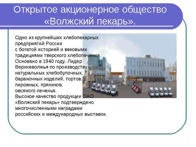 Открытое акционерное общество «Волжский пекарь». Одно из крупнейших хлебопека...