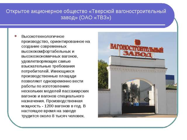 Открытое акционерное общество «Тверской вагоностроительный завод» (ОАО «ТВЗ»)...