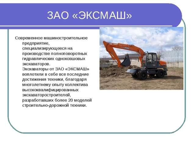 ЗАО «ЭКСМАШ» Современное машиностроительное предприятие, специализирующееся н...