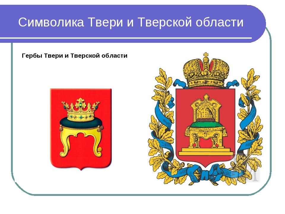 Символика Твери и Тверской области Гербы Твери и Тверской области