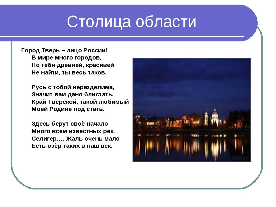 Столица области Город Тверь – лицо России! В мире много городов, Но тебя дре...