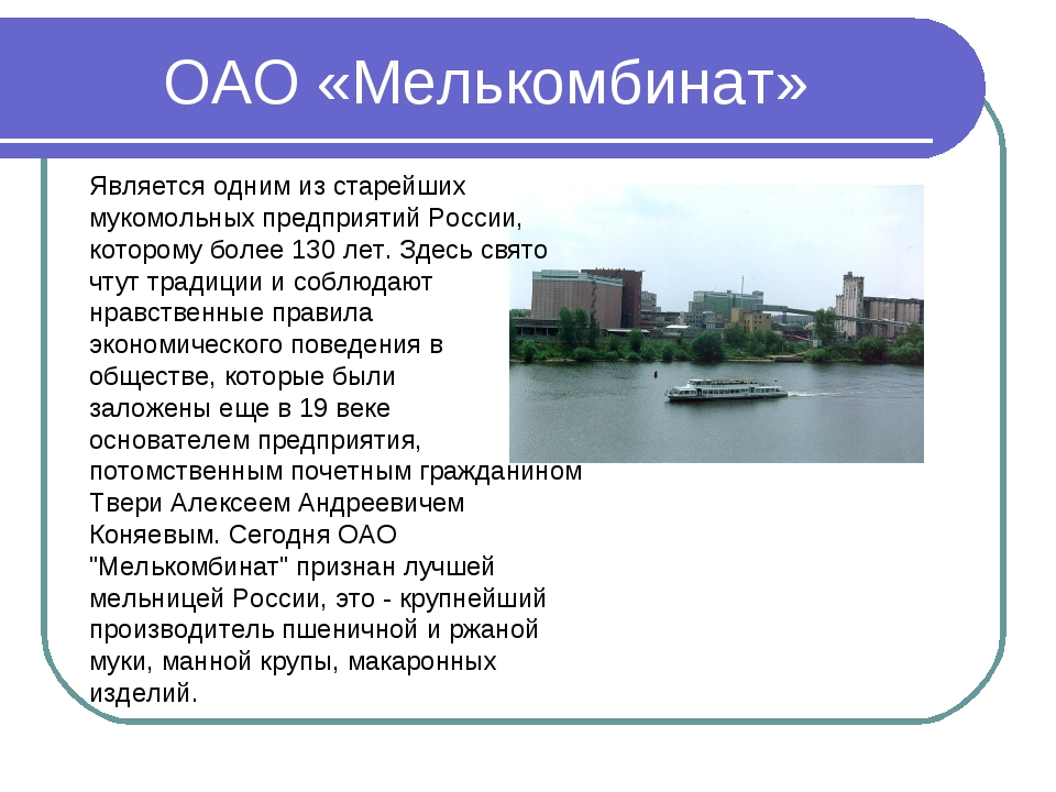 ОАО «Мелькомбинат» Является одним из старейших мукомольных предприятий России...