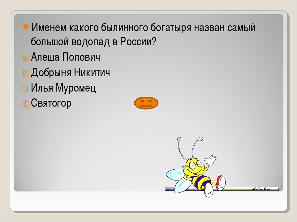 Именем какого былинного богатыря назван самый большой водопад в России? Алеша...
