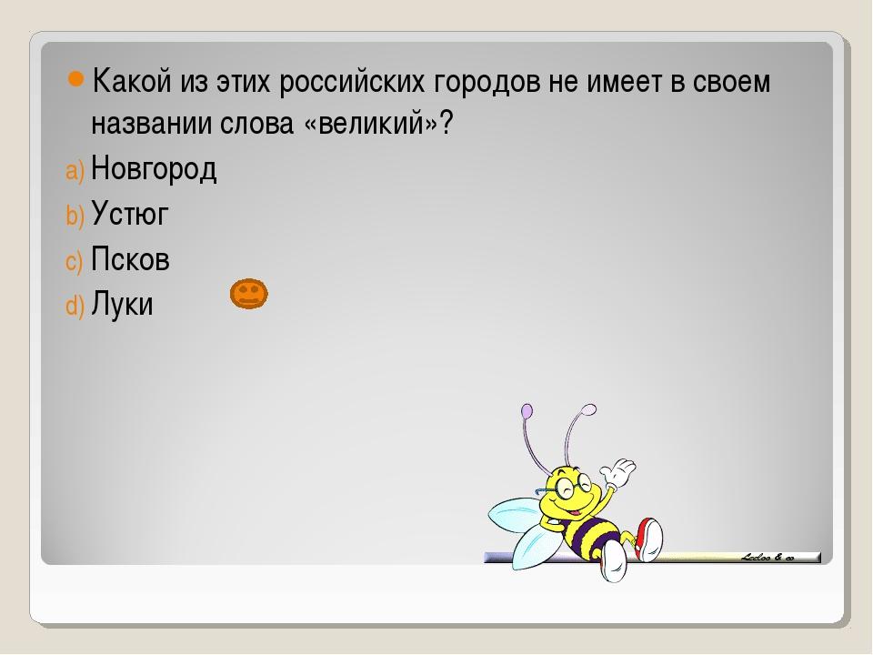 Какой из этих российских городов не имеет в своем названии слова «великий»? Н...