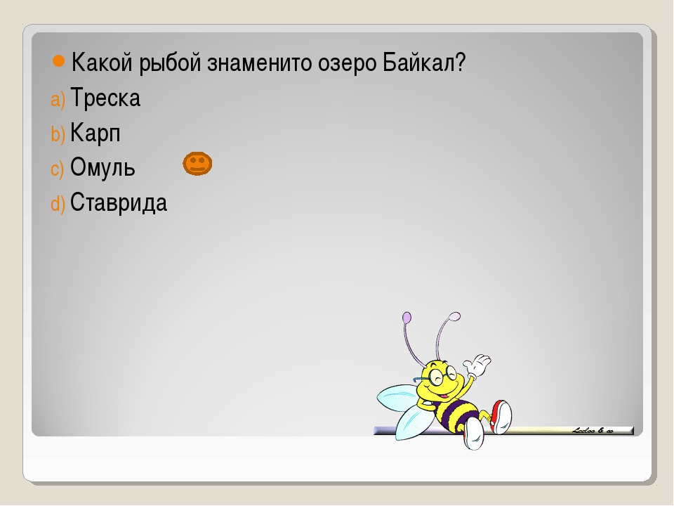 Какой рыбой знаменито озеро Байкал? Треска Карп Омуль Ставрида