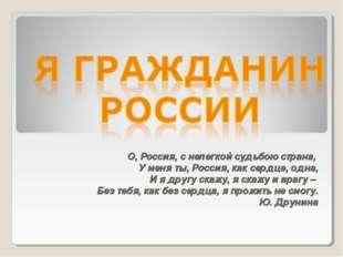 О, Россия, с нелегкой судьбою страна, У меня ты, Россия, как сердце, одна, И