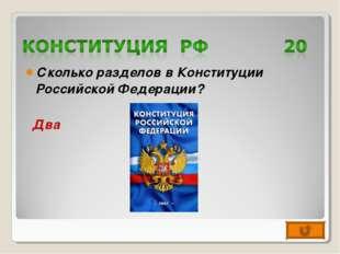 Сколько разделов в Конституции Российской Федерации? Два