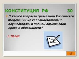 С какого возраста гражданин Российской Федерации может самостоятельно осущест