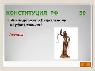 Что подлежит официальному опубликованию? Законы