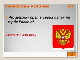 Что держит орел в своих лапах на гербе России? Скипетр и державу