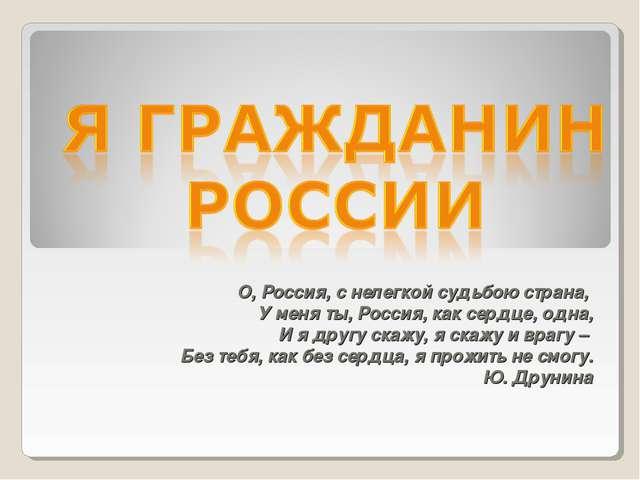 О, Россия, с нелегкой судьбою страна, У меня ты, Россия, как сердце, одна, И...