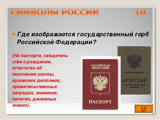Где изображается государственный герб Российской Федерации? (На паспорте, сви...