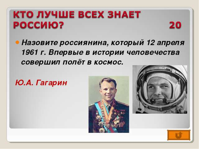 Назовите россиянина, который 12 апреля 1961 г. Впервые в истории человечества...