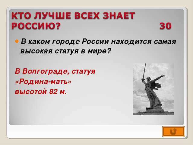 В каком городе России находится самая высокая статуя в мире? В Волгограде, ст...