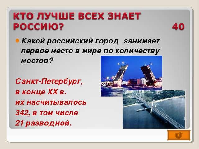 Какой российский город занимает первое место в мире по количеству мостов? Сан...