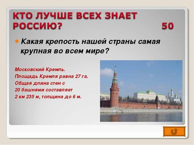 Какая крепость нашей страны самая крупная во всем мире? Московский Кремль. Пл...