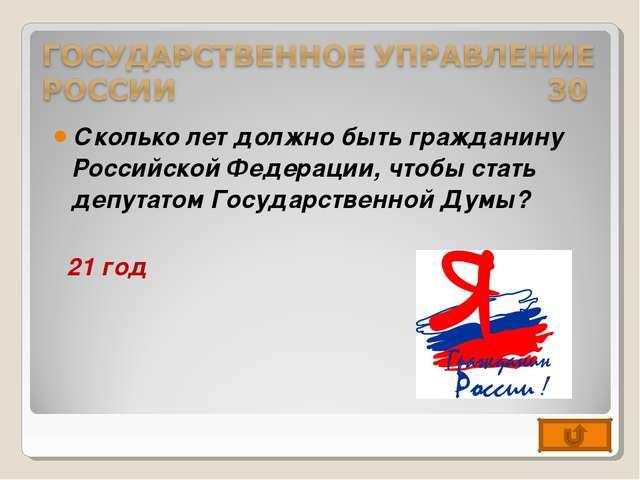 Сколько лет должно быть гражданину Российской Федерации, чтобы стать депутато...