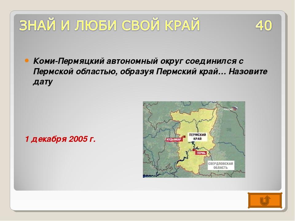Коми-Пермяцкий автономный округ соединился с Пермской областью, образуя Пермс...