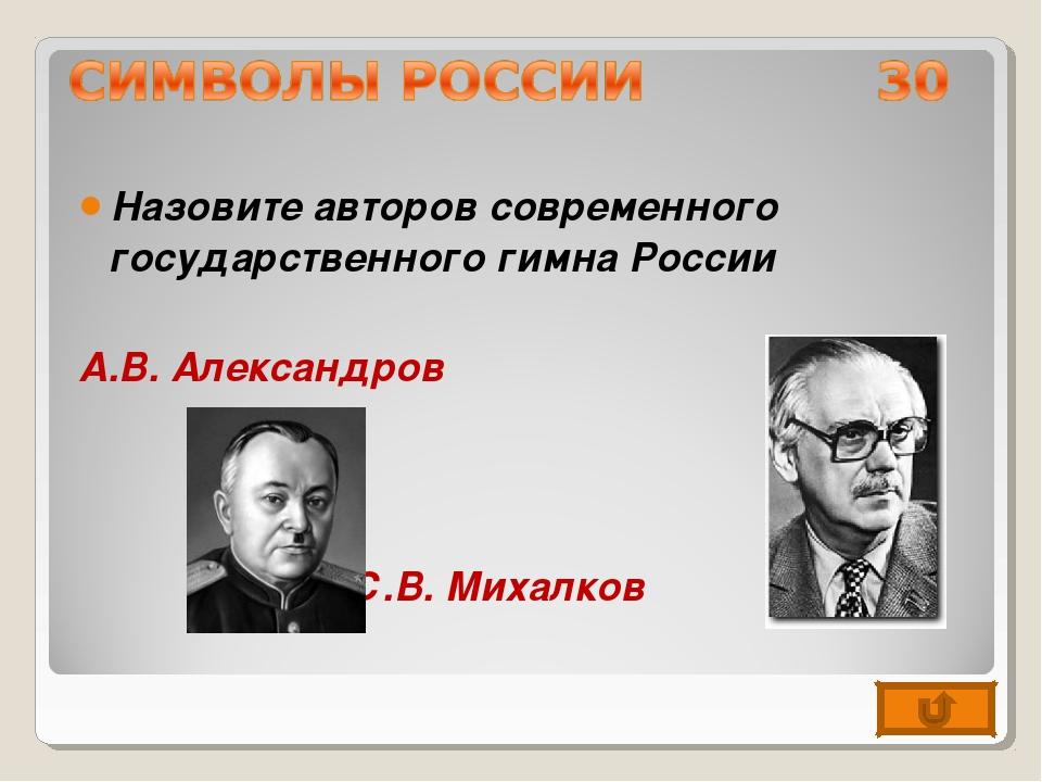 Назовите авторов современного государственного гимна России А.В. Александров...