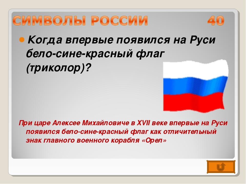 Когда впервые появился на Руси бело-сине-красный флаг (триколор)? При царе Ал...