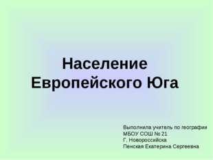 Население Европейского Юга Выполнила учитель по географии МБОУ СОШ № 21 Г. Но