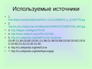 Используемые источники 1. http://open.az/uploads/posts/2011-11/1321890525_x_a