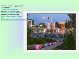 Ростов –на- Дону - крупнейшийгородна югеРоссийской Федерации; администрати