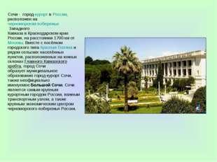 Сочи - город-курортвРоссии, расположен начерноморском побережьеЗападного