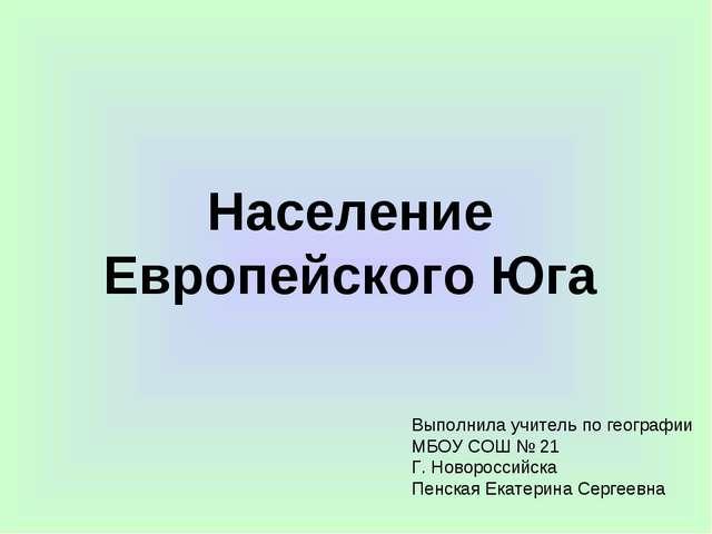 Население Европейского Юга Выполнила учитель по географии МБОУ СОШ № 21 Г. Но...