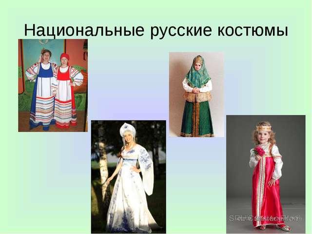 Национальные русские костюмы