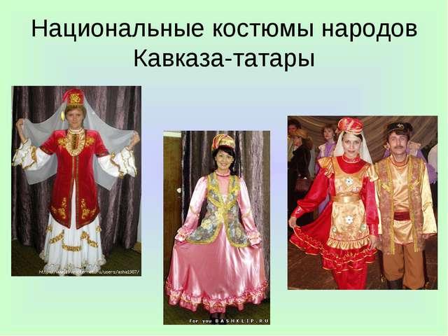 Национальные костюмы народов Кавказа-татары