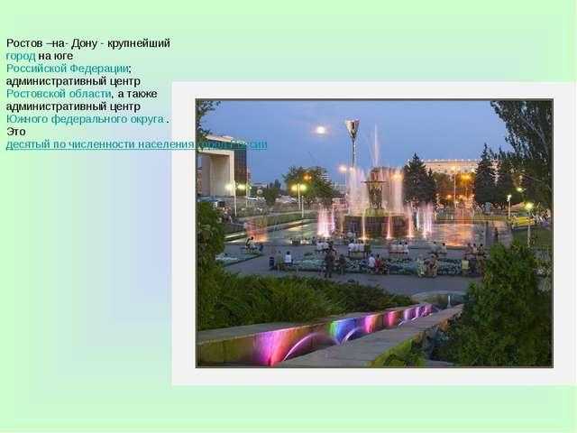Ростов –на- Дону - крупнейшийгородна югеРоссийской Федерации; администрати...