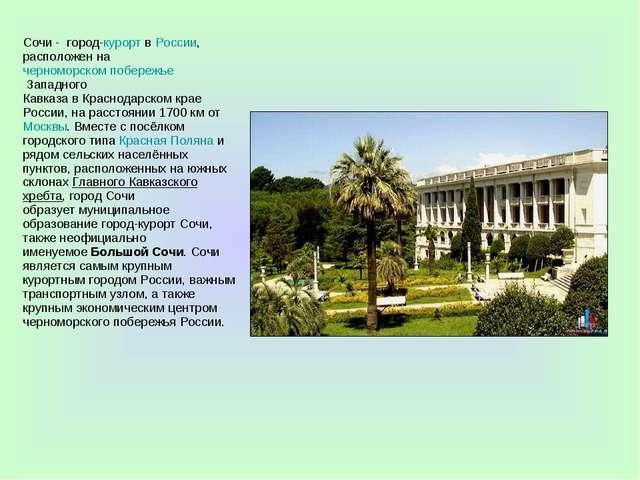 Сочи - город-курортвРоссии, расположен начерноморском побережьеЗападного...