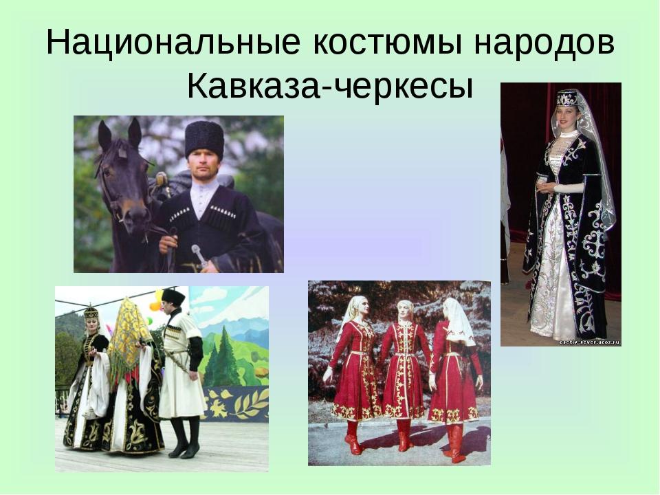 Национальные костюмы народов Кавказа-черкесы