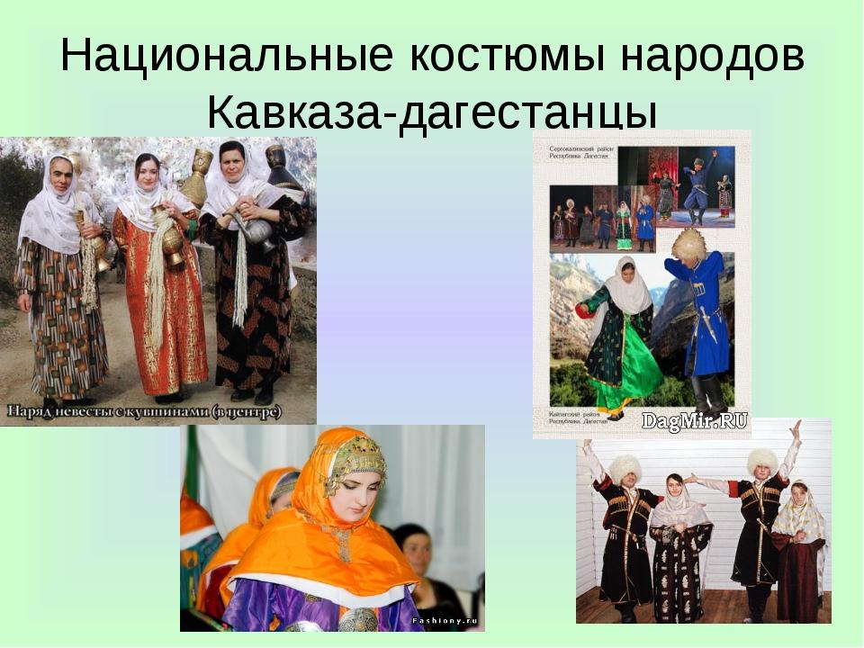 Национальные костюмы народов Кавказа-дагестанцы