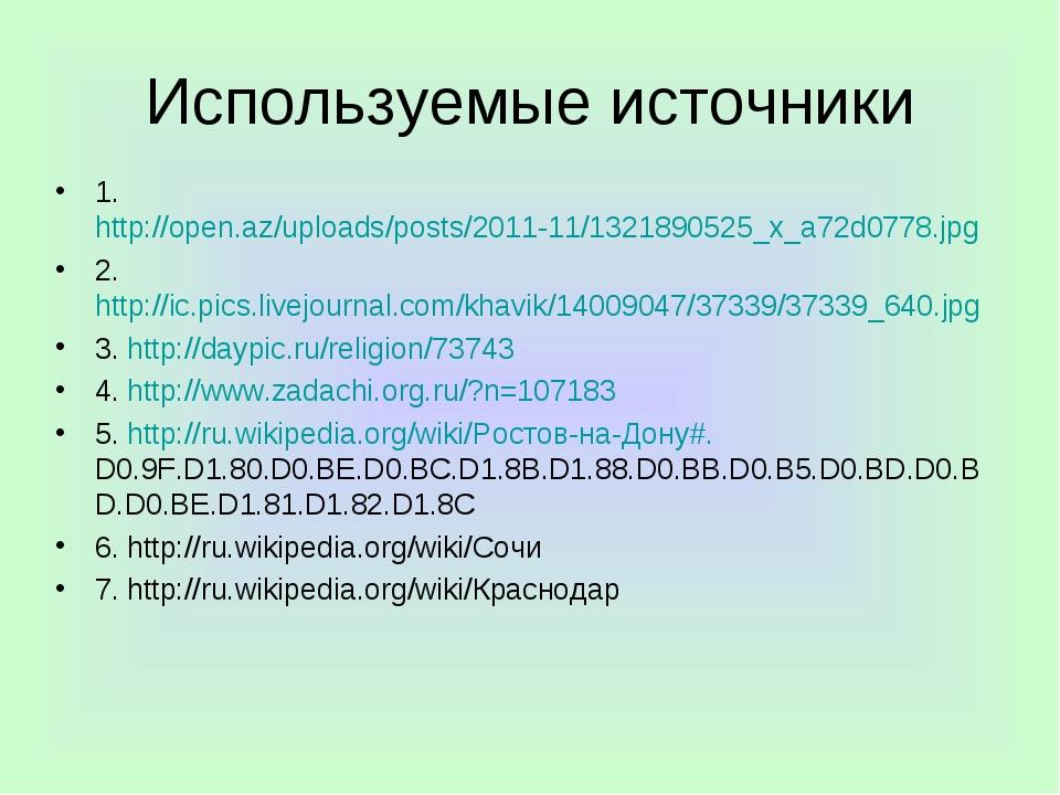 Используемые источники 1. http://open.az/uploads/posts/2011-11/1321890525_x_a...