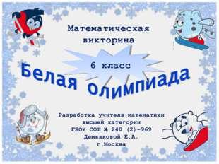 Математическая викторина 6 класс Разработка учителя математики высшей категор