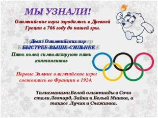 Олимпийские игры зародились в Древней Греции в 766 году до нашей эры. Пять ко
