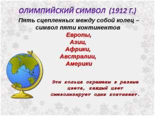 Пять сцепленных между собой колец – символ пяти континентов Европы, Азии, Афр
