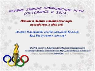 Летние и Зимние олимпийские игры проводились в один год. Зимние Олимпиады все